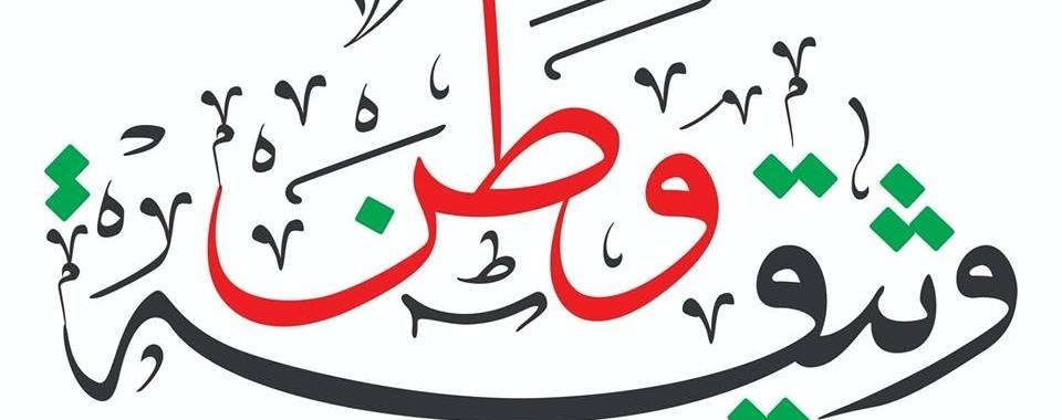 """""""وطن"""" كلمة عربية لا يقابلها بالإنكليزيّة ما يضفي الارتياح"""