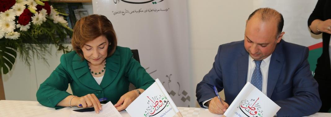 مذكرة تفاهم بين مؤسسة وثيقة وطن وبنك سورية الدولي الإسلامي